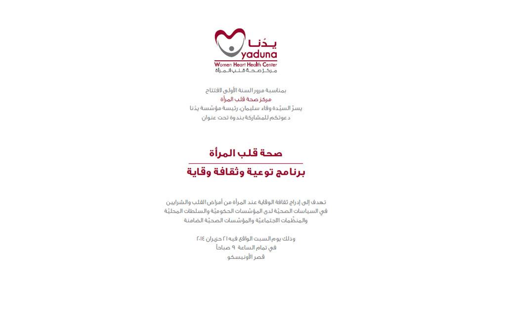 Invitation : Forum a women heart health