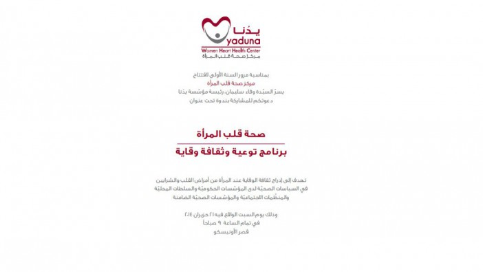 Invitation : Forum a women heart health