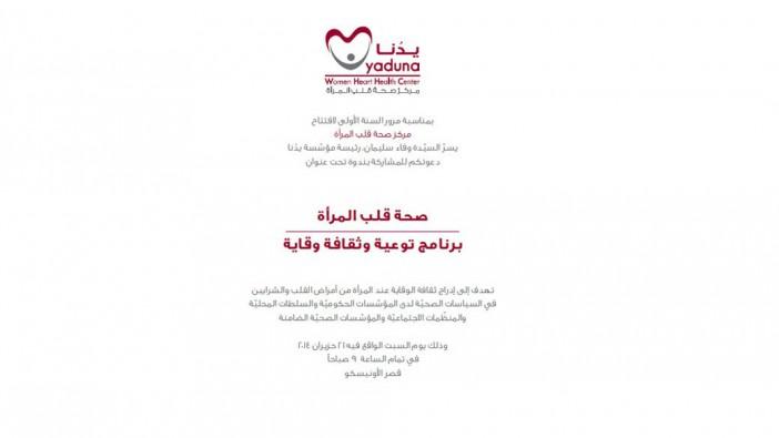 دعوة : مؤتمر صحة قلب المرأة